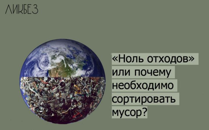 """Пост в соцсети: жизнь в стиле """" ноль отходов"""""""