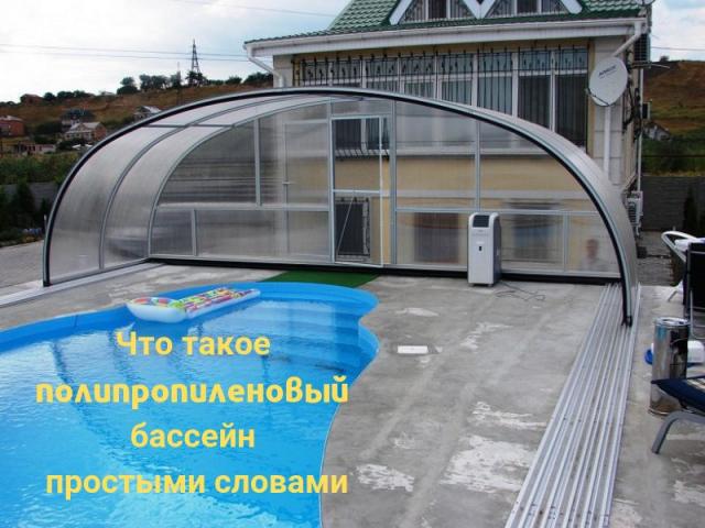 Что такое полипропиленовый бассейн простыми словами