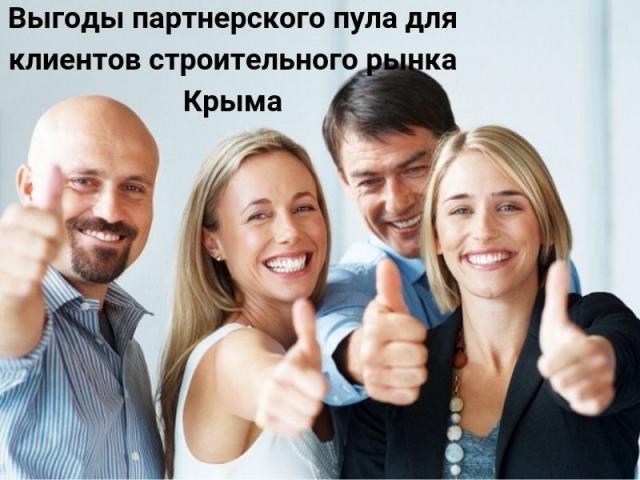 Выгоды партнерского пула для клиентов строительного рынка Крыма