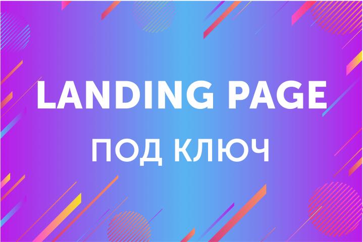 Landing Page для привлечения клиентов