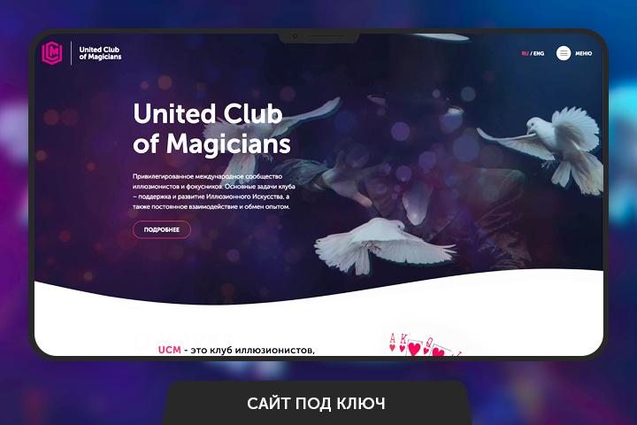 United Club of Magicians