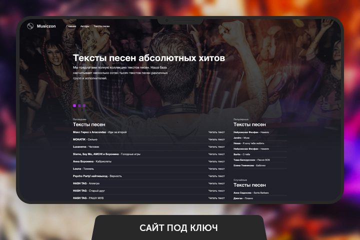 MusicZon (Yii2)
