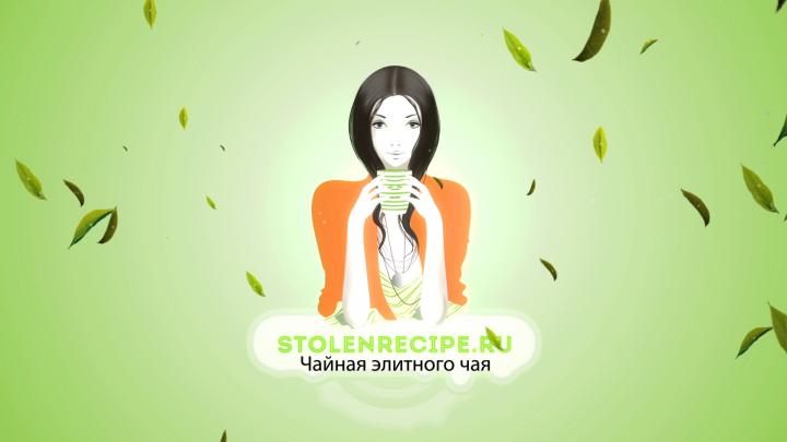 Анимация логотипа Чайная элитного чая