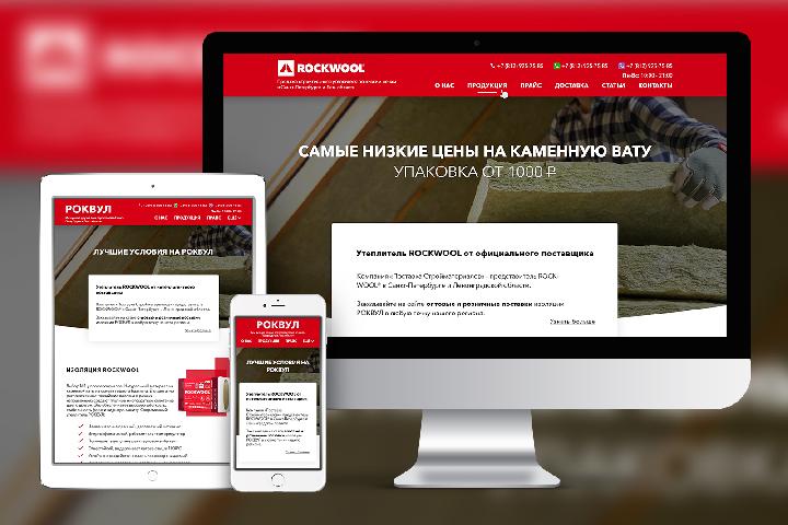 Сайт компании ROCKWOOL с каталогом товаров.