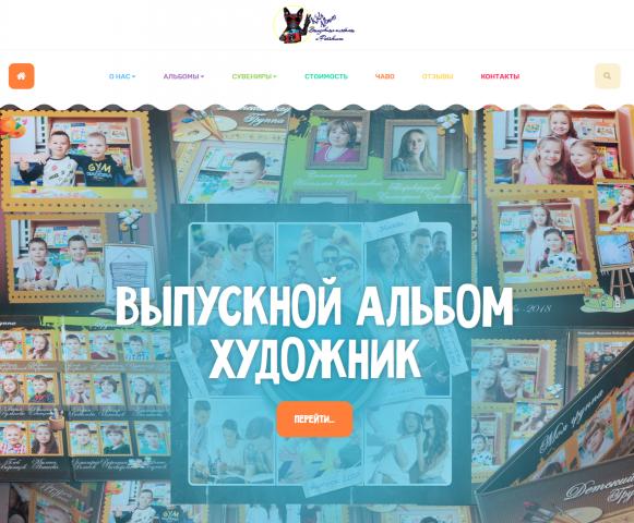 Сайт фотографа детских садов