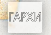 Сайт и система учета для СРО ГАРХИ