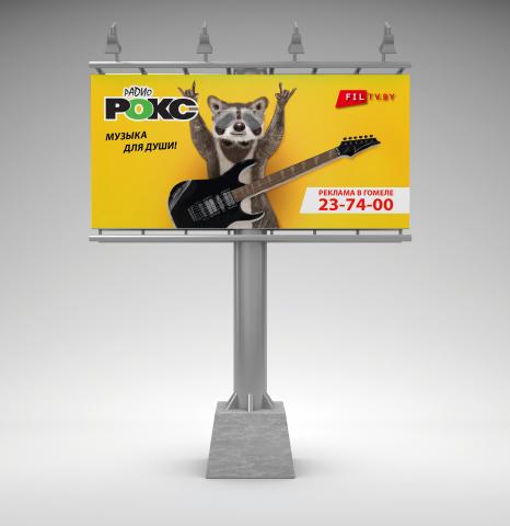 """Дизайн для билборда """"Радио Рокс"""""""