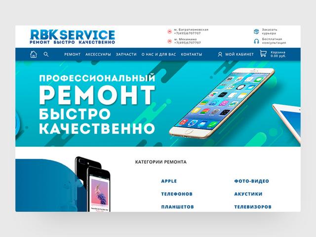 Сервисный центр + интернет магазин