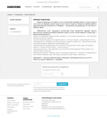 """17 SEO-статей """"Спецодежда"""" для сайта ООО """"Олд Трио Стар"""""""