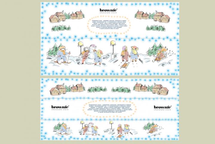 Иллюстрация на вкладыш - зима