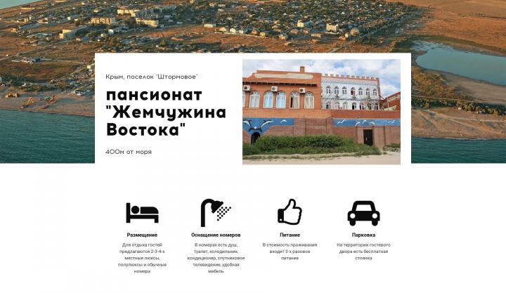 """Сайт для туристической компании """"Екатерина Тур"""" +  Я.Директ"""