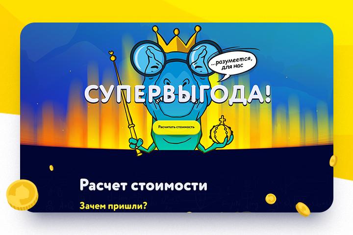 Корпоративный сайт «Слепозавр»