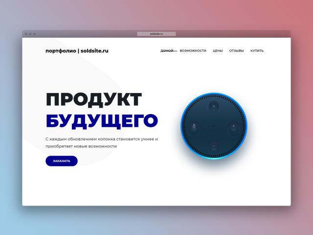 Сайт по продаже умной колонки