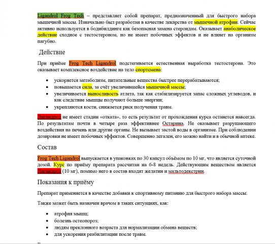 СЕО Копирайт - БАДы