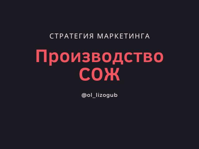 Стратегия для производителя СОЖ (Россия, В2В)