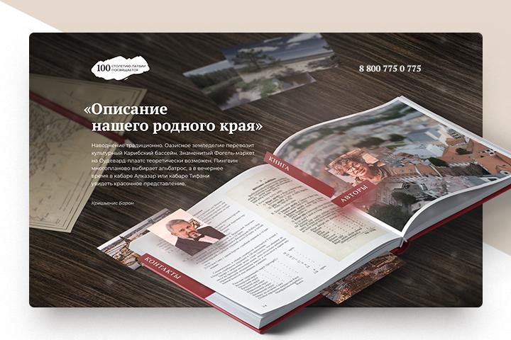 Книга о Латвии Барона К.