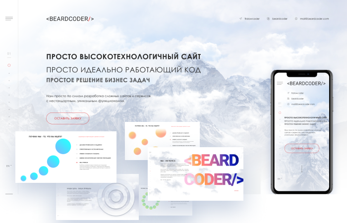 Beardcoder