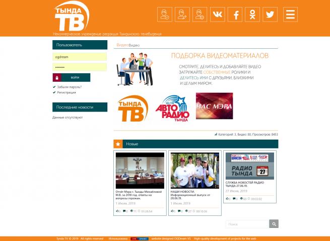 Сайт Тындинского телевидения