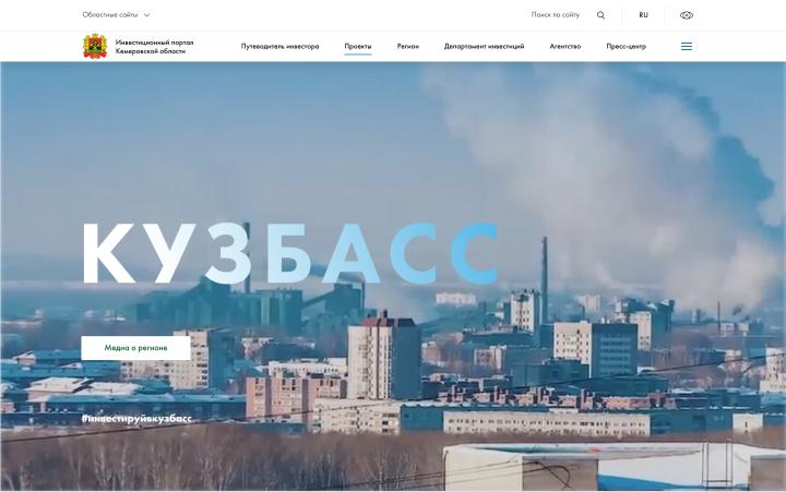 Инвестиционный портал Кемеровской области