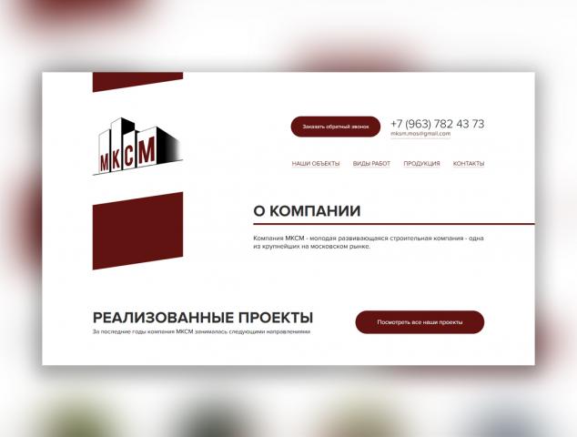 Строительная компания - МКСМ