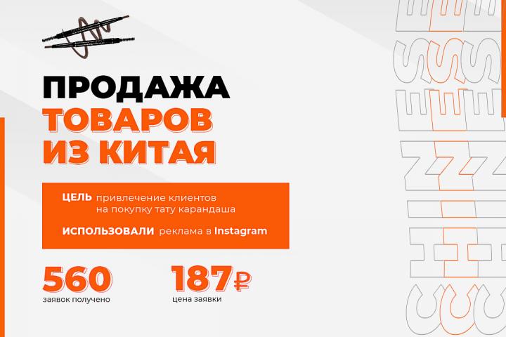 """Таргетированная реклама в instagram """"Водостойкий тату брови"""""""