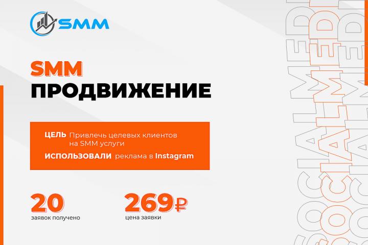 """Таргетированная реклама в instagram """"SMM продвижение"""""""