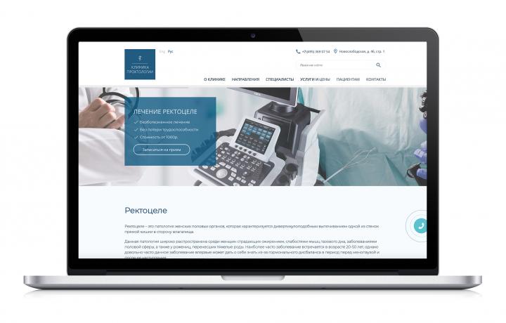 сайт для Клиники Проктологии в Москве