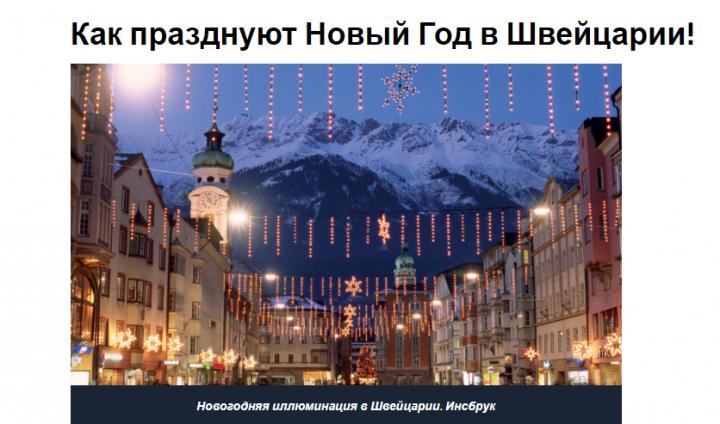 """Статья: """"Как празднуют Новый Год в Швейцарии""""."""