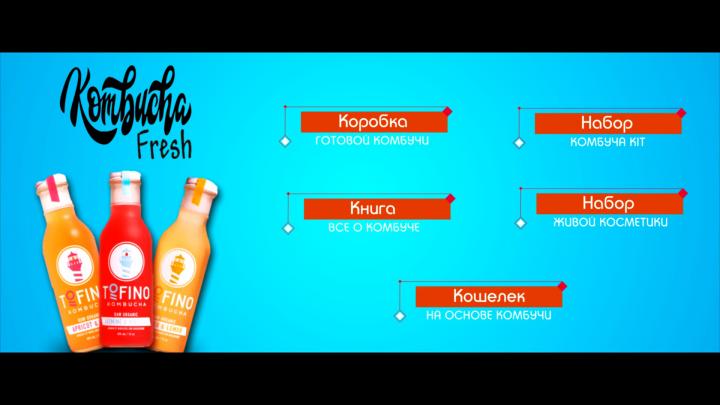 Видеоролик для Combucha Fresh