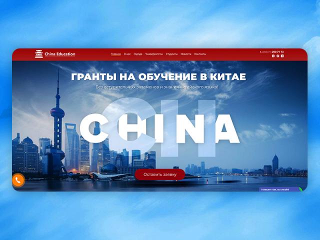 Сайт визитка для China Education