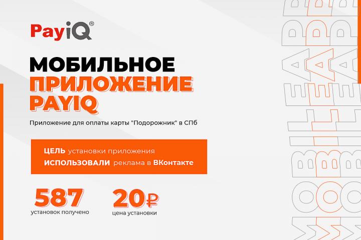 """Таргетированная реклама в Вконтакте """"Приложение PayiQ – Билеты"""""""
