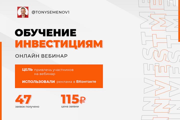 """Таргетированная реклама в Вконтакте """"Обучение инвестициям"""""""