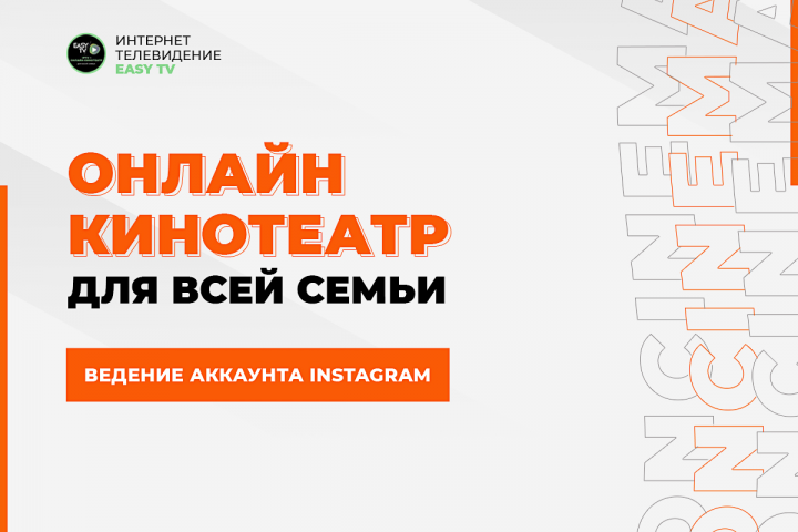 """Ведение instagram """" интернет телевидение Easy TV"""""""