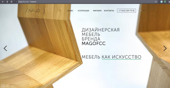 Создание ИМ на самописном движке для mago-fcc.com