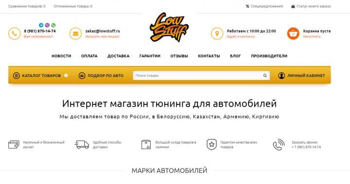 Продвижение интернет-магазина Автотюнинга