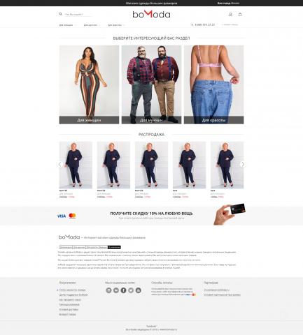 Интернет-магазин одежды больших размеров
