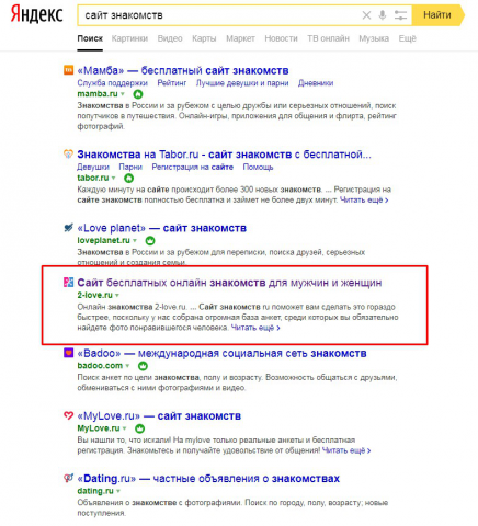 Поисковое продвижение сайта 2-love.ru