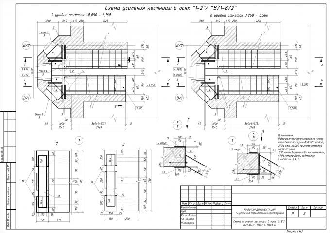 Проект усиления лестницы в частном доме