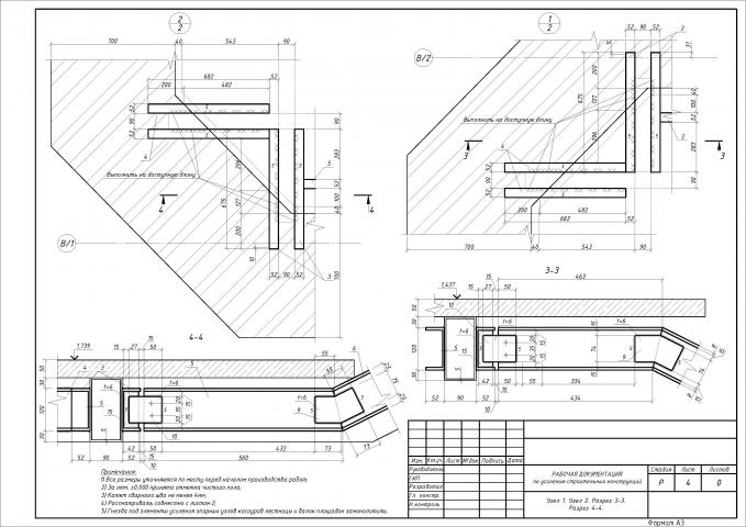 Проект усиления лестницы в частном доме (2)