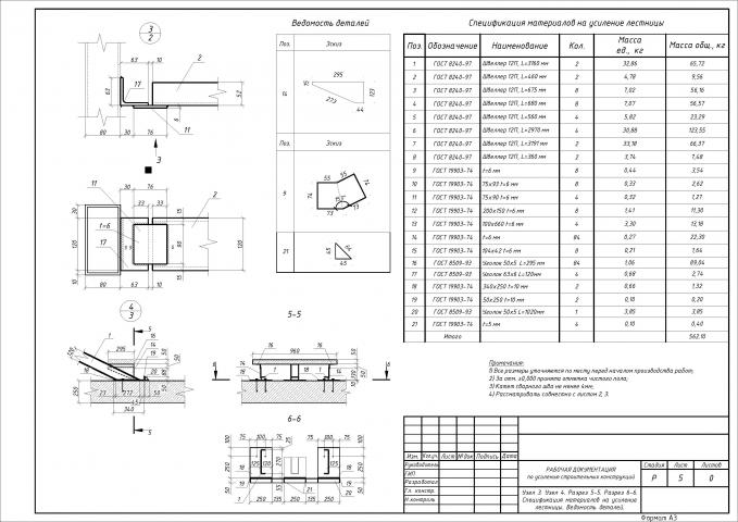 Проект усиления лестницы в частном доме (4)