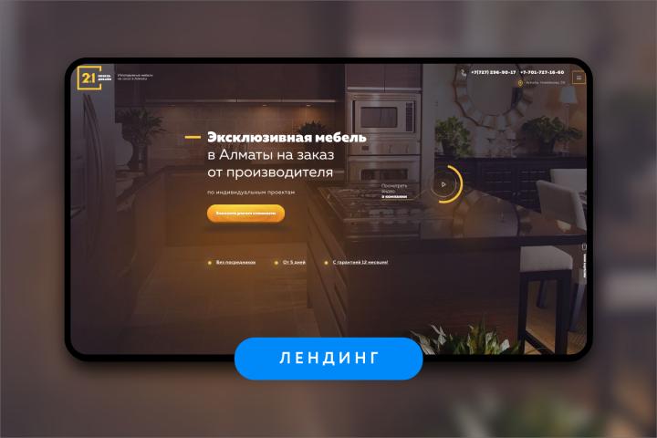 Мебель в Алматы