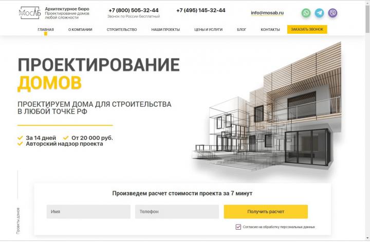 МосаБ - Архитектурное бюро