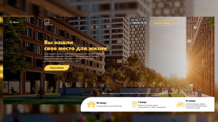 Дизайн сайта для продажи квартир в житловом комплексе