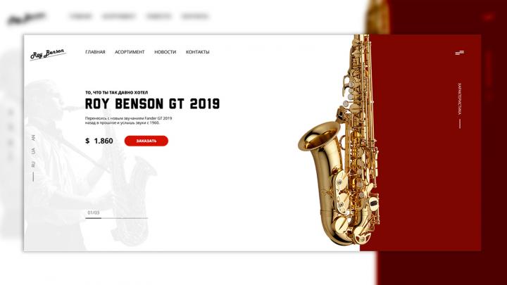 Первый экран интернет-магазина музыкальных инструментов