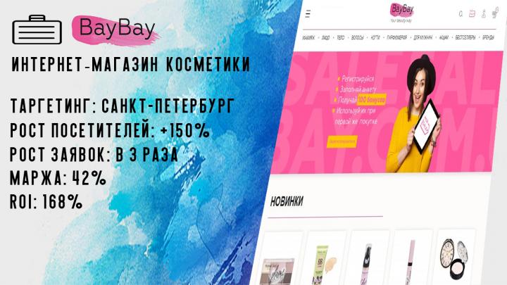 Интернет -магазин косметики