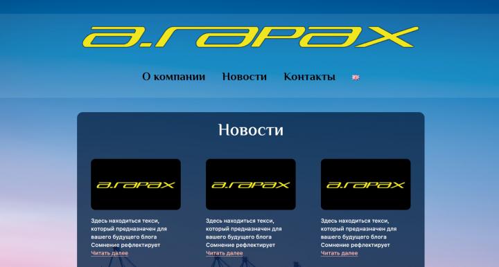 """Новостной портал """"Arapax"""""""