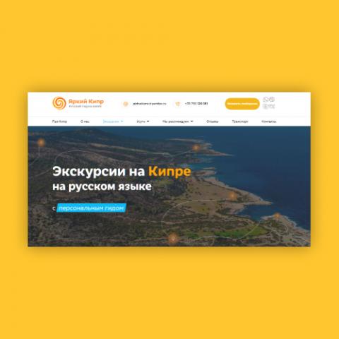 Сайт-гид и агрегатор услуг на Кипре