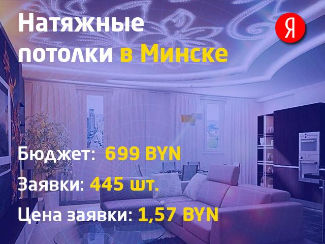 Монтаж натяжных потолков в Минске