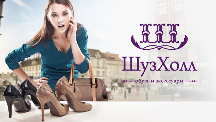 """Разработка логотипа для сети салонов обуви """"ШузХолл"""""""