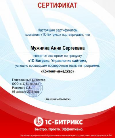 "Сертификат 1С-Битрикс ""Контент-менеджер"""